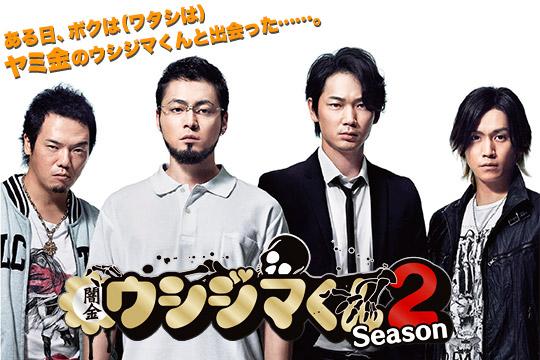 映画 3 くん ウシジマ